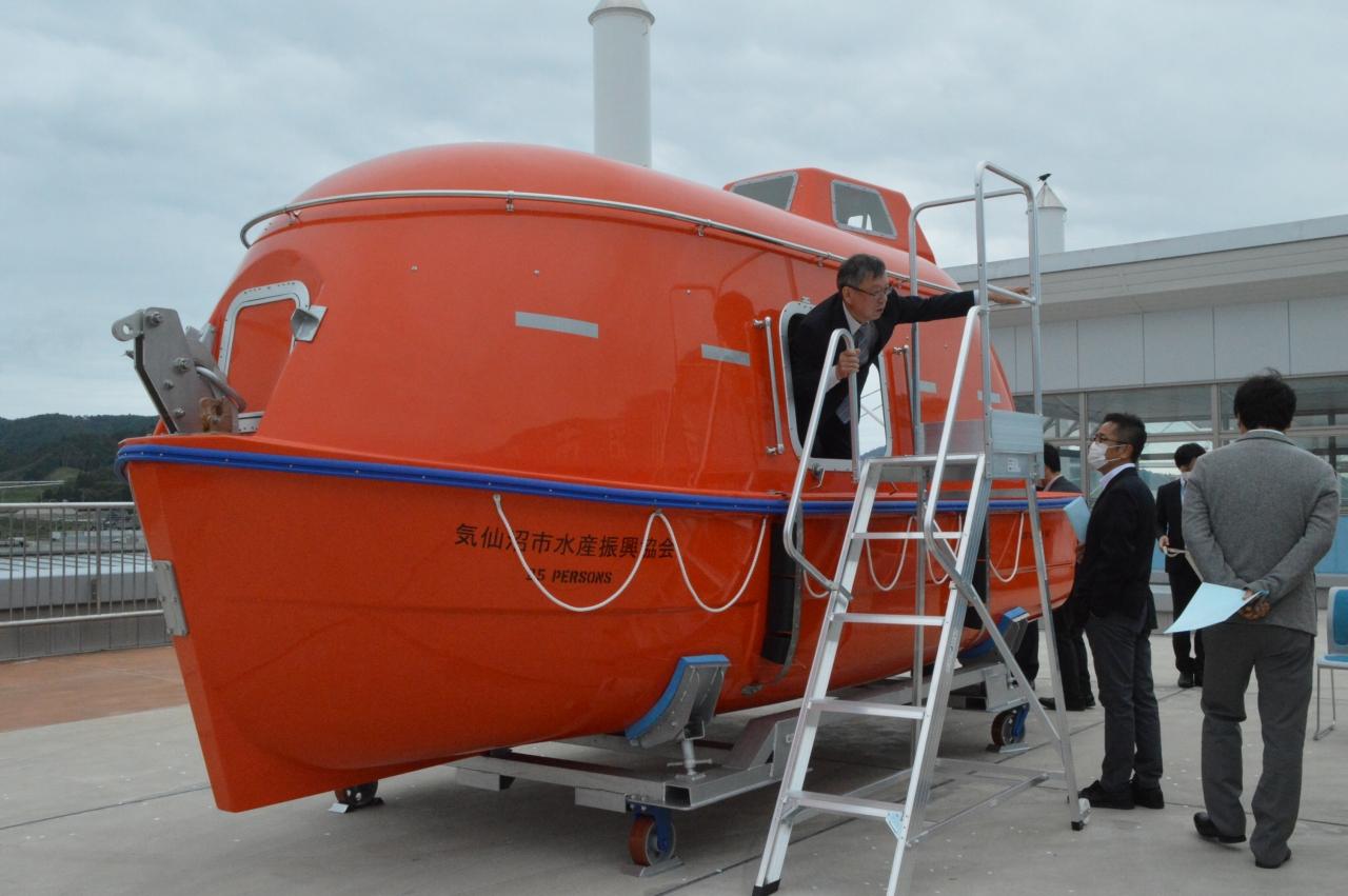 水産振興協会が購入した救命艇