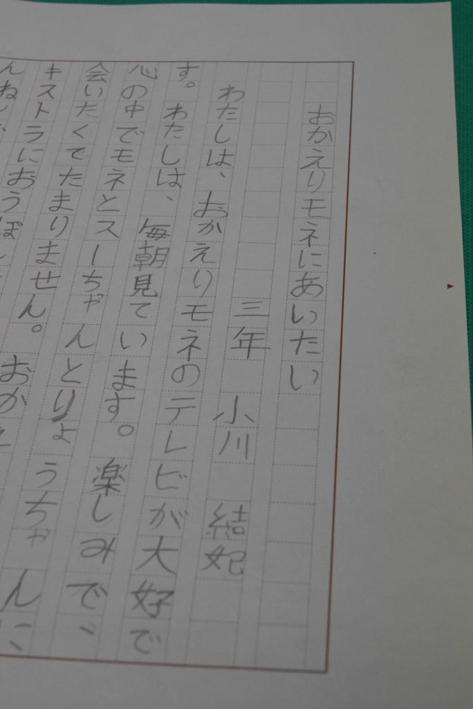 小川さんが書いた手紙