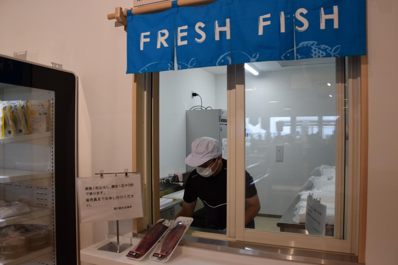 鮮魚下ろしサービスの窓口