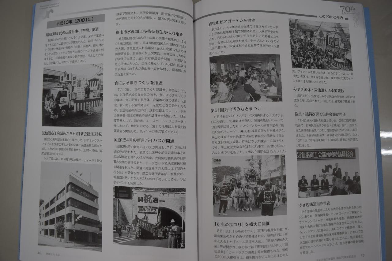 歩みなどを紹介した創立70周年記念誌